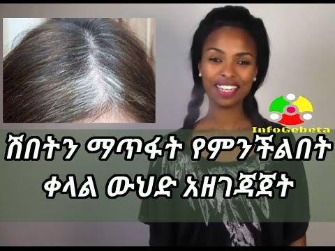 #InfoGebeta How To Remove White Hair In Natural Way
