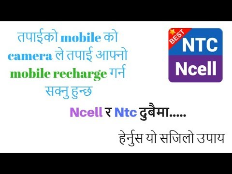 (How to recharge easily in NCELL and NEPAL TELECOM ? ...2 min, 46 sec.)