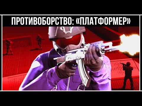 GTA Online: Новое противоборство «Платформер» СКИДКИ, БОНУСЫ И ВЫПЛАТЫ