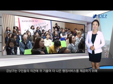 2017년 10월 셋째주 강남구 종합뉴스