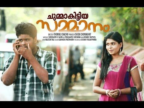 Malayalam Short Film - Chumma Kittiya Sammanam