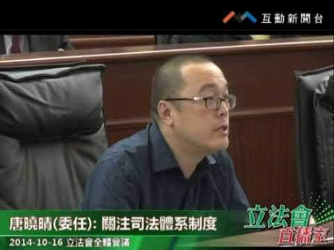 唐曉晴 立法會全體會議 20141016