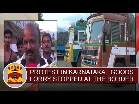 Protest-in-Karnataka--Goods-Lorry-stopped-at-Bannari-check-post-Thanthi-TV