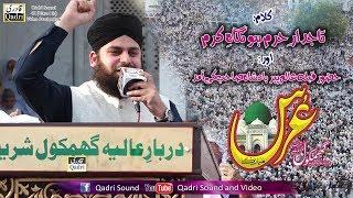 Video 'Tajdar-e-Haram' - Hafiz Ahmed Raza Qadri - Urs Mubarik Ghamkol Sharif 2018 MP3, 3GP, MP4, WEBM, AVI, FLV Desember 2018
