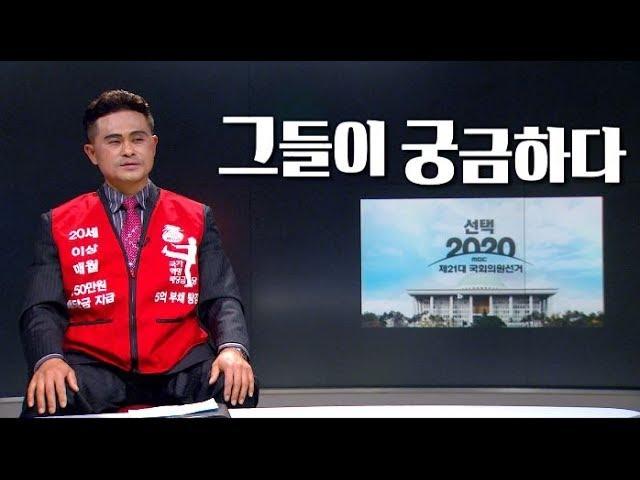 선택2020 경북의 일꾼을 만나다 / 김형규 (영주시영양군봉화군울진군 선거구)