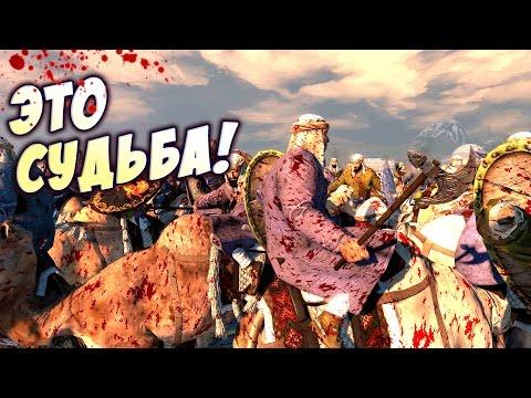 Они подошли из-за угла (Тотаl Wаr кампания Аксум) 45 - DomaVideo.Ru