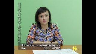 Нові вимоги законодавства України