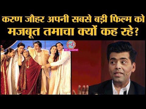 Karan Johar Kabhi Khushi Kabhie Gham के बारे में ऐसा कहेंगे किसने सोचा था | Amitabh Bachchan