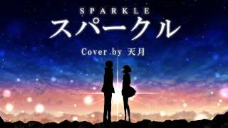 Nonton    Radwimps Feat  Amatsuki      Sparkle                    Pv Sub Espa  Ol   Romaji    Pel  Cula  Kimi No Na Wa     Film Subtitle Indonesia Streaming Movie Download