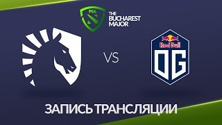 Liquid vs OG, Bucharest Major [Maelstorm, NS]