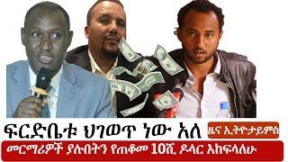 Ethiopia: የኢትዮታይምስ የዕለቱ ዜና | EthioTimes Daily Ethiopian News | Jawar Mohammed