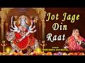 Jot Jage Din Raat...Devi Bhajans By NARENDRA CHANCHAL I FULL AUDIO SONGS JUKE BOX