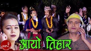 Aayo Tihar - Sajjan Dhami