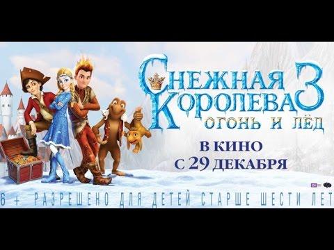 СНЕЖНАЯ КОРОЛЕВА 3. ОГОНЬ И ЛЕД в кино с 29 декабря (видео)