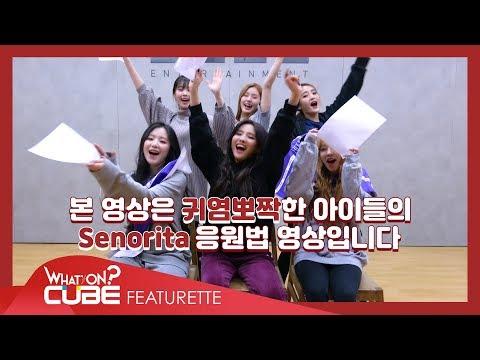 (여자)아이들((G)I-DLE) - 'Senorita' 응원법 - Thời lượng: 3 phút, 53 giây.