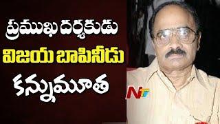 ప్రముఖ దర్శకుడు విజయ్ బాపినీడు కన్నుమూత | Director Vijaya Bapineedu Is No More