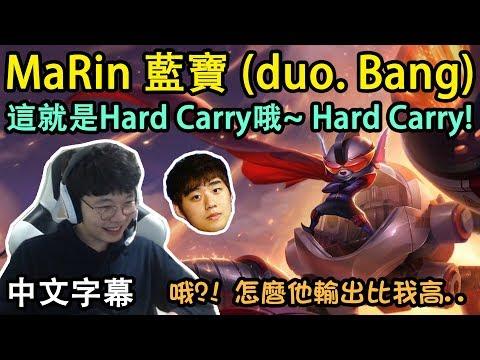 Marin的團戰判斷力還是很不錯的 feat.Xiaohu,Bang