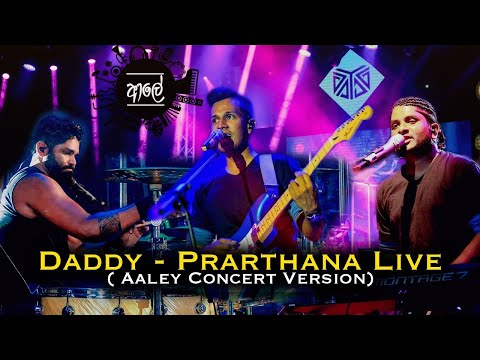 Daddy - Prarthana Live ( Aaley ආලේ Concert Version)