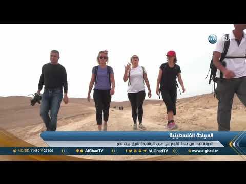 العرب اليوم - جولة لصحافيين فلسطينيين وأجانب في الضفة الغربية