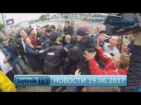 НОВОСТИ. ИНФОРМАЦИОННЫЙ ВЫПУСК 19.06.2017