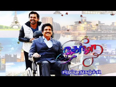 Thozha-Exclusive-Interview-Karthi-Nagarjuna-Akkineni-Vamsi-Paidipally