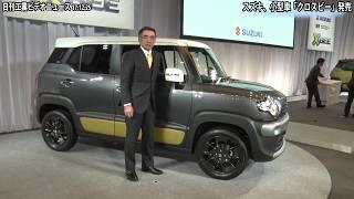 スズキ、小型車「クロスビー」投入 月販2000台目指す(動画あり)