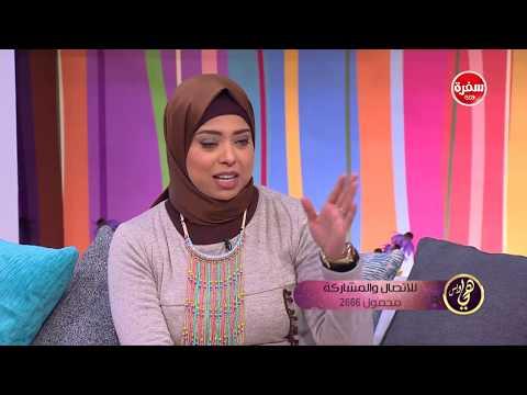 العرب اليوم - شاهد:  أسماء سالم تؤكّد أنّ الرؤيا لا تقتصر على أحلام الفجر