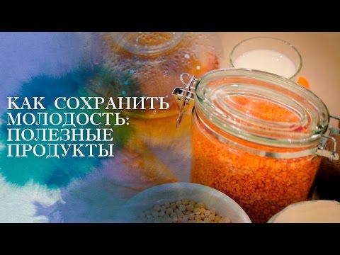 Как сохранить молодость: полезные продукты [Настоящая Женщина] (видео)