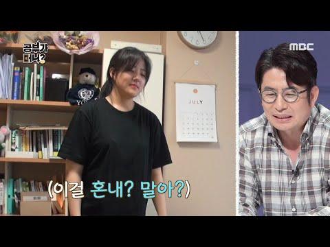 """[공부가 머니] """"문제집 절판됐대~!🤗"""" 해맑은 민이 앞, 어이없는 언니 20200825"""