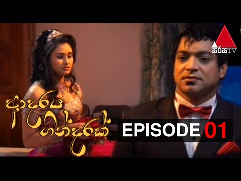 Adaraya Gindarak Sirasa TV 01st March 2016