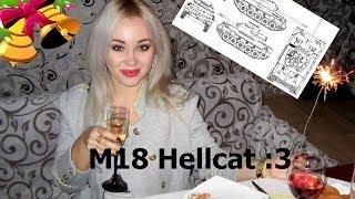 M18 Hellcat :3 - 20 из 30