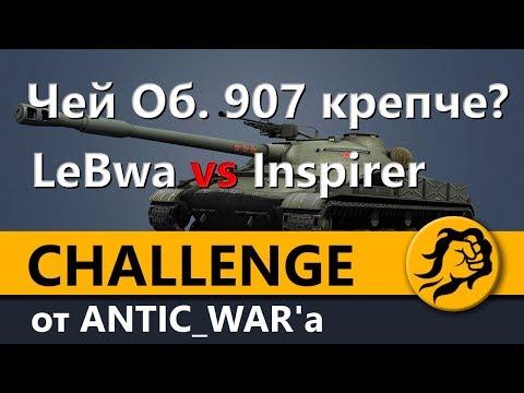 Чей Объект 907 крепче? LeBwa или Inspirer? CHALLENGE от ANTIC_WAR'a (видео)