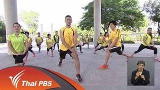 เปิดบ้าน Thai PBS - แฟนรายการ ข.ขยับ