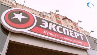 В Новгородской области закрываются 17 магазинов сети «Эксперт»