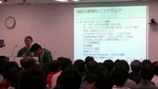 Google 日本語入力 TechTalk 2010 Part 1