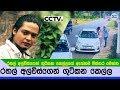රහල් අල්විස් කෙල්ලෙක්ට ගහන CCTV වල පැටිගිරිය මෙන්න - Rahal Alwis CCTV true story