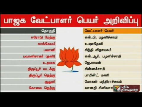 Full-details-BJP-releases-first-list-of-election-candidates-for-Tamil-Nadu