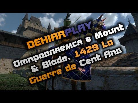 Отправляемся в Mount & Blade. 1429 La Guerre de Cent Ans