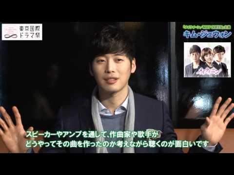 キム・ジェウォン 東京国際ドラマ祭にゲスト出演
