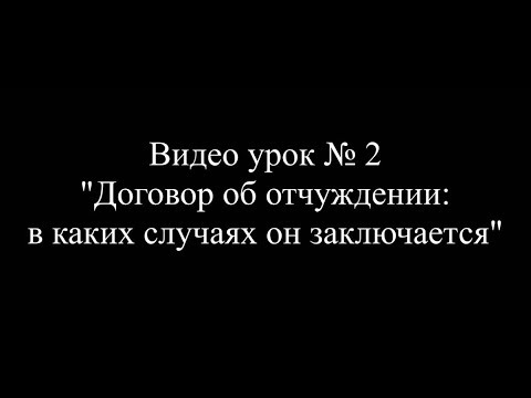 Видео урок №2