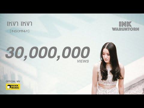 เหงา เหงา [ INSOMNIA ] - INK WARUNTORN [ Official MV ]