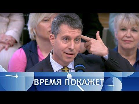О чем договорились лидеры Время покажет. Выпуск от 16.07.2018 - DomaVideo.Ru