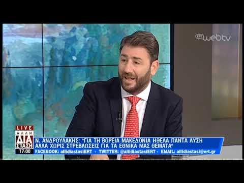 "O Νίκος Ανδρουλάκης στην ""Άλλη Διάσταση"" | 21/05/2019 | ΕΡΤ"