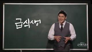 [병맛더빙] 급식생 X SNL
