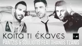 Koita Ti Ekanes - Konstantinos Pantzis & Nikos Souliotis (feat. Thanos Tzanis)