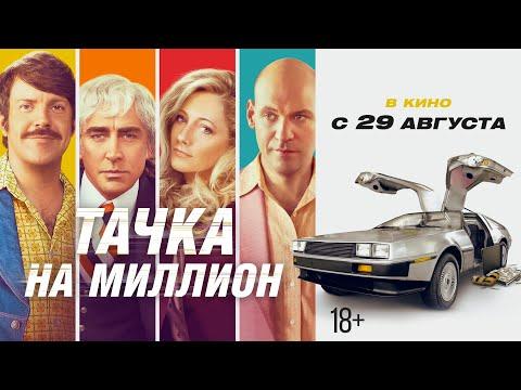 Milyonluq avtomobil - treyler 2