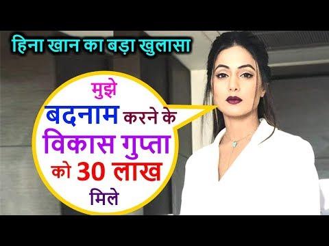 HINA KHAN fresh interview 5 days after BIGG BOSS, says- VIKAS GUPTA got 30 lakhs to Support SHilpa (видео)