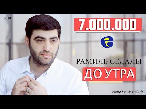 Rамil Sеdаli - DО UТRА | Рамиль Седалы - ДО УТРА | 2018 - DomaVideo.Ru