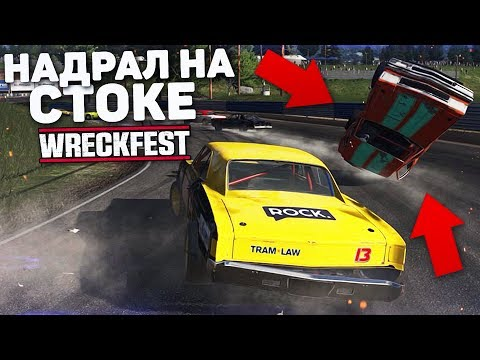 НАДРАЛ СОПЕРНИКОВ НА СТОКЕ! (WRECKFEST) (видео)
