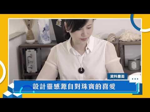 人才講壇 第179集 澳門珠寶設計師 Part ...